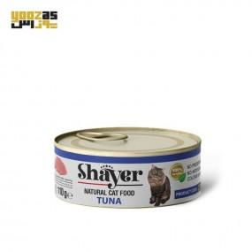کنسرو نچرال گربه طعم ماهی تن شایر 110 گرمی