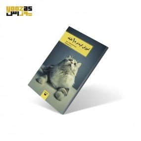 کتاب آموزش گربه در ده دقیقه