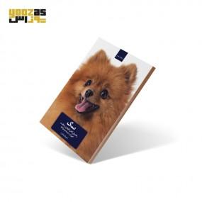 کتاب سگ راهنمای کامل نگهداری، مراقبت، آموزش، تربیت و نژادها