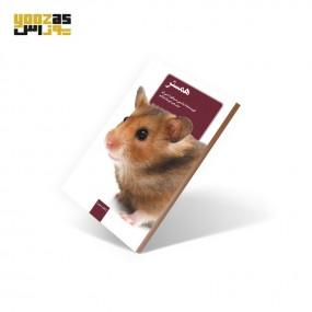 کتاب همستر